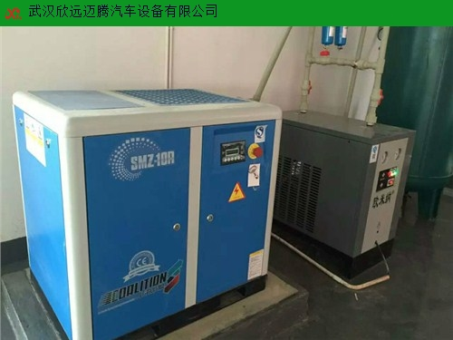 湖北螺杆式空压机什么价格 欢迎咨询 武汉欣远迈腾汽车设备供应