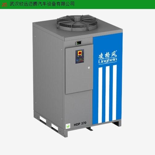 湖北空气冷干机批发 欢迎咨询 武汉欣远迈腾汽车设备供应