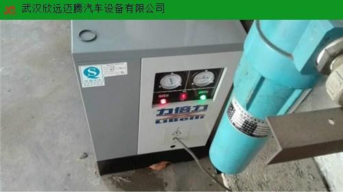 大冶冷冻冷干机厂家 欢迎来电 武汉欣远迈腾汽车设备供应