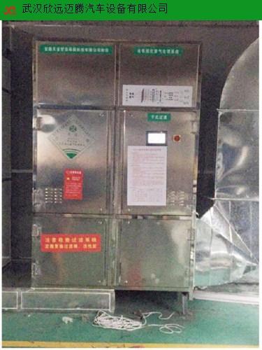 湖北喷漆房废气处理厂家 来电咨询 武汉欣远迈腾汽车设备365体育投注打不开了_365体育投注 平板_bet365体育在线投注