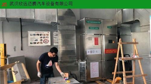 咸宁强立喷漆房废气处理 欢迎咨询 武汉欣远迈腾汽车设备供应
