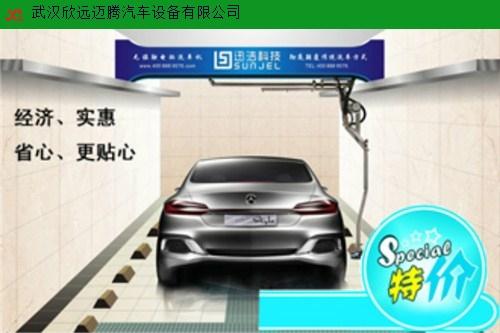 咸宁洗车机 来电咨询 武汉欣远迈腾汽车设备供应