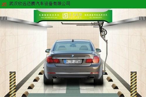 荊門自動洗車機代理 來電咨詢「武漢欣遠邁騰汽車設備供應」