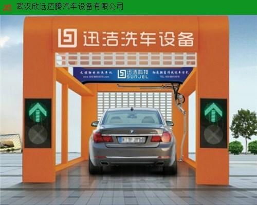 十堰高压洗车机大概多少钱 来电咨询 武汉欣远迈腾汽车设备供应