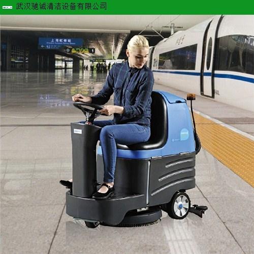 鄂州电瓶驾驶式洗地机什么样的好 欢迎来电 武汉驰诚清洁设备供应