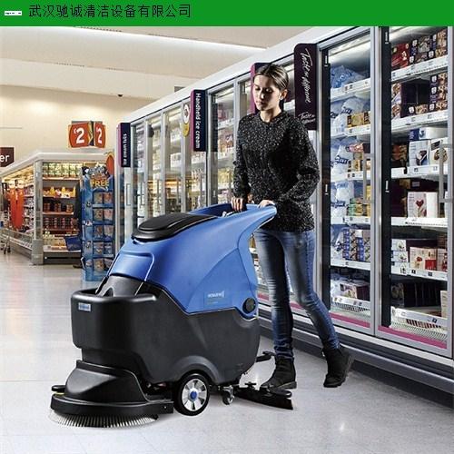 宜昌公园手推式洗地机 来电咨询 武汉驰诚清洁设备供应