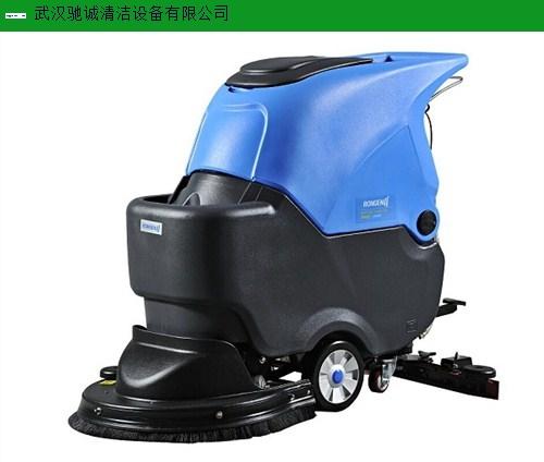咸宁洗地机哪个品牌好 武汉驰诚清洁设备供应