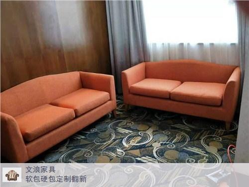 崇州通用沙发换皮换布高性价比的选择 抱诚守真「昆山市玉山镇文浪家具供应」