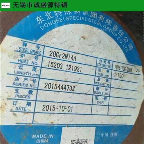 湖北直销20Cr2Ni4圆钢厂家供应,20Cr2Ni4圆钢