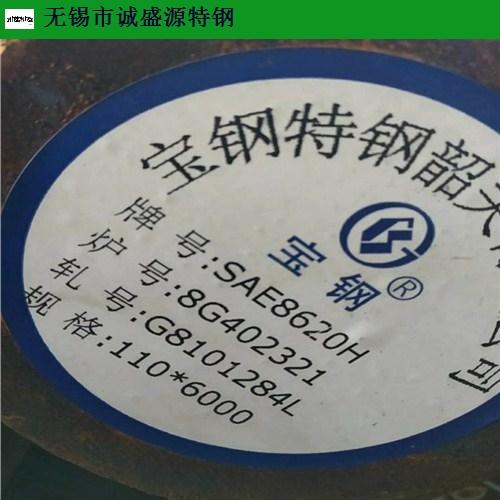 浙江销售SAE8620H圆钢制造厂家,SAE8620H圆钢