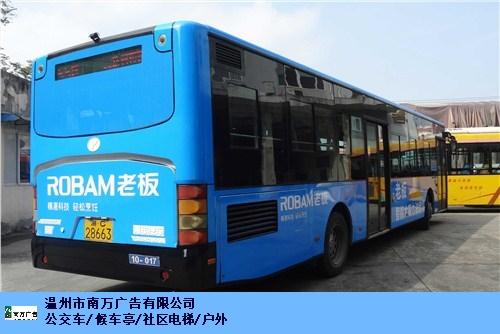 奉化区新型公交车车身广告,公交车车身广告