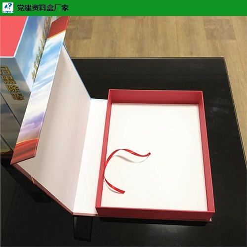 江苏党建资料档案盒货源充足 现生档案用品供应