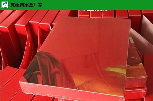 河北党建资料档案盒
