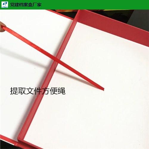 河北党建资料档案盒价格 现生档案用品供应