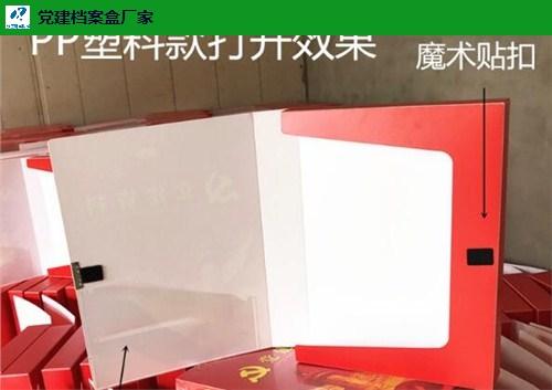 直销党建资料档案盒 现生档案用品供应