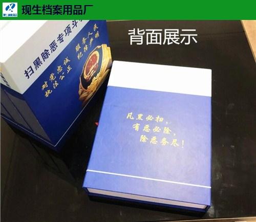 广东彩印档案盒厂家 现生档案用品供应