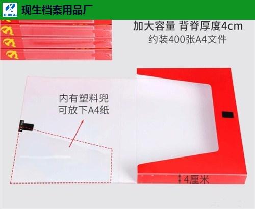 湖南党建资料档案盒生产厂家 现生档案用品供应