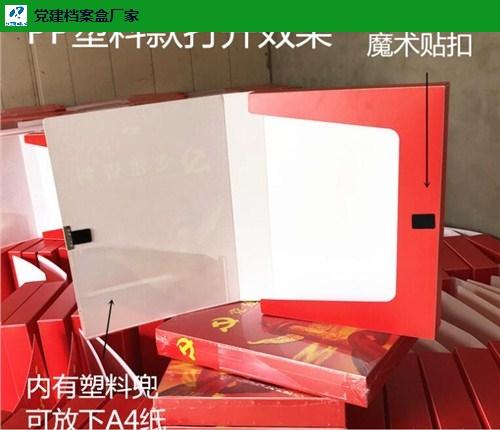 河北党建资料档案盒哪家强 现生档案用品供应