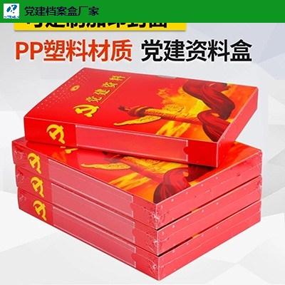 黑龙江牛皮纸档案盒生产厂家 现生档案用品供应