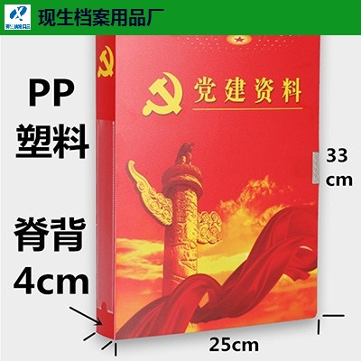 浙江党建档案盒销售价格