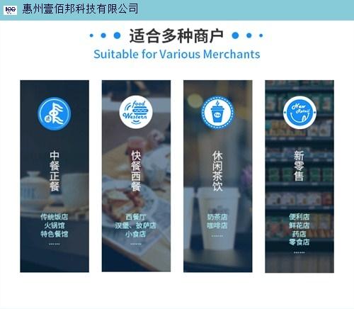 惠东点餐系统性价比高 惠州壹佰邦科技供应