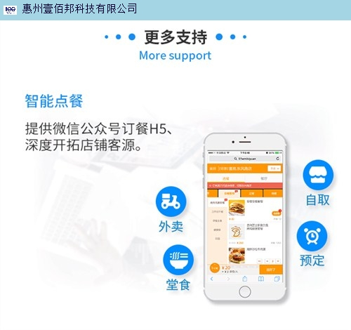 汕头点餐系统 惠州壹佰邦科技供应