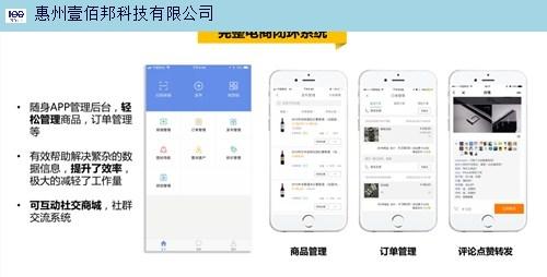 云浮手邊小程序 惠州壹佰邦科技供應