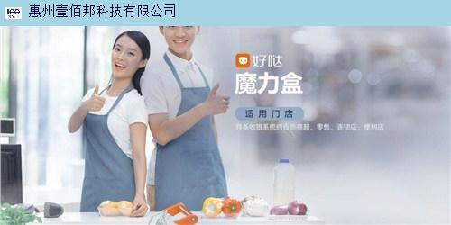 惠城区店铺收银设备 惠州壹佰邦科技供应