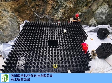提供云南雨水回收利用系统价格|雨禾达供
