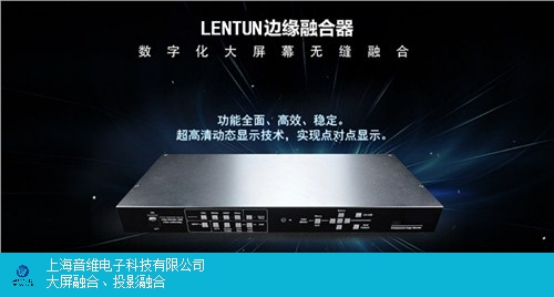 山东投影机专用边缘融合器 上海音维电子科技供应「上海音维电子科技供应」