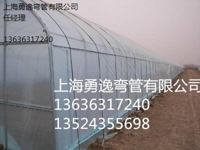 上海弯管拉弯厂供应大棚弯管焊接加工