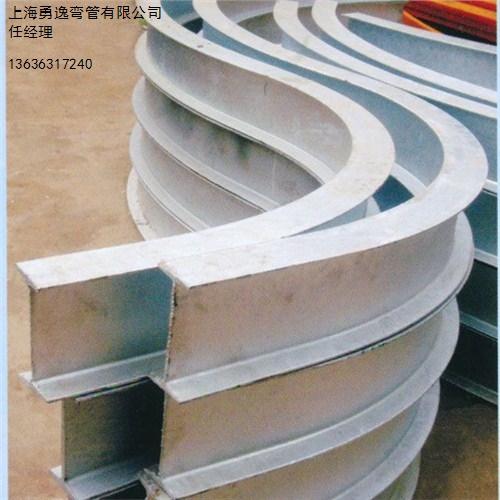 上海勇逸弯管厂-供-槽钢拉弯-批发-加工地址