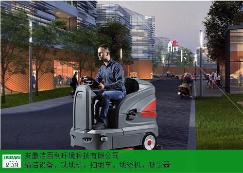 安徽正規駕駛式洗地機銷售廠家 信息推薦 安徽潔百利環境科技供應