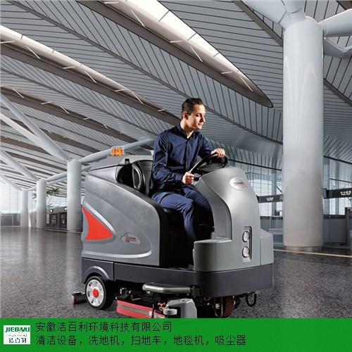 安徽小型駕駛式洗地機制造廠家 和諧共贏 安徽潔百利環境科技供應