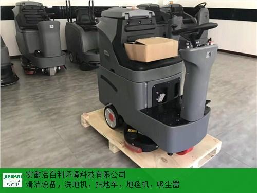 安徽全自动洗地车生产厂家 铸造辉煌 安徽洁百利环境科技供应