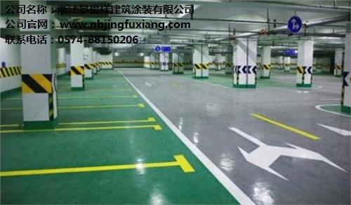 浙江纺织厂环氧地坪