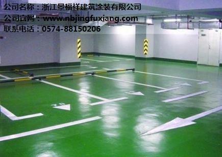 浙江饮料厂环氧地坪