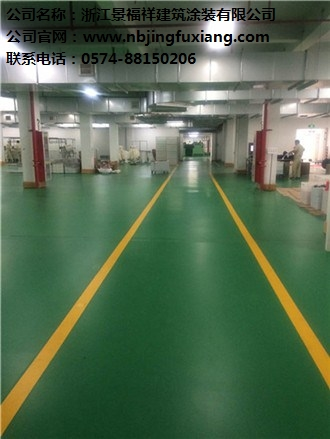 浙江食品加工厂环氧地坪