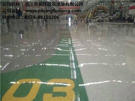 浙江电器厂环氧地坪