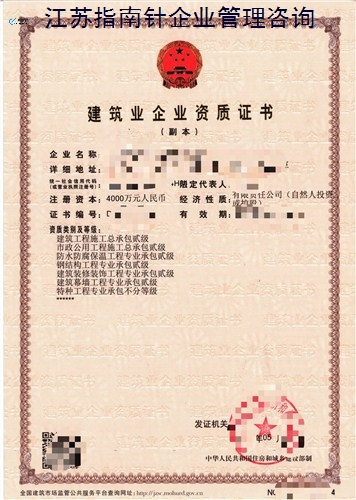 苏州正规施工资质办理价格 服务至上 江苏指南针企业管理咨询供应