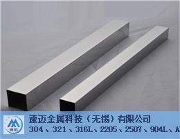 江苏2507方管 服务为先「速迈金属科技(无锡)供应」