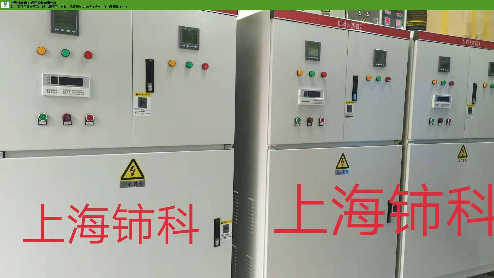 青浦区正规配电柜维修价格,配电柜