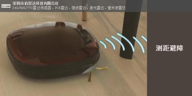 广州5.8GHz雷达传感器全国发货,雷达传感器