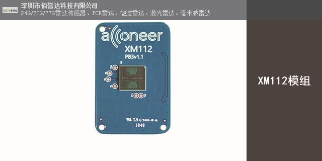 广州120GHz雷达传感器,雷达传感器