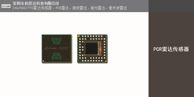 广州79GHz雷达传感器需要多少钱,雷达传感器