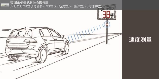无锡专业雷达传感器免费咨询「深圳市佰誉达科技供应」