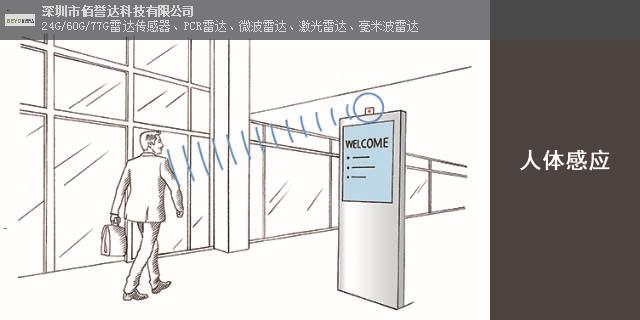 广州智能毫米波雷达制造厂家「深圳市佰誉达科技供应」