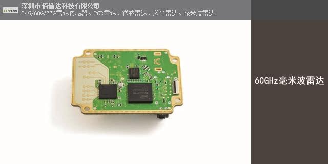 广州24GHZ毫米波雷达多少钱,毫米波雷达