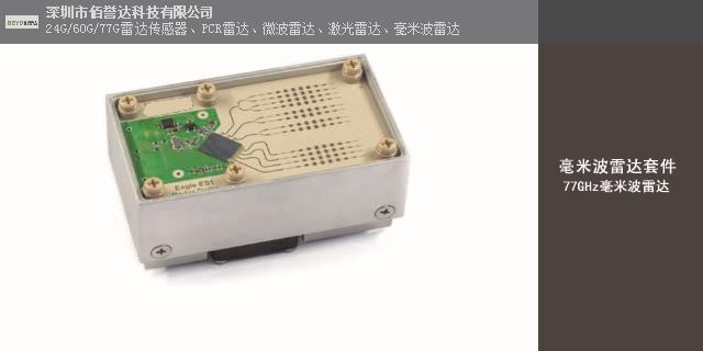 广州知名毫米波雷达的用途和特点,毫米波雷达
