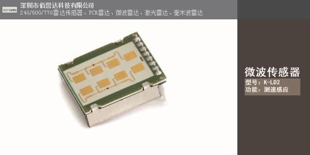 79GHz微波传感器便宜,微波传感器